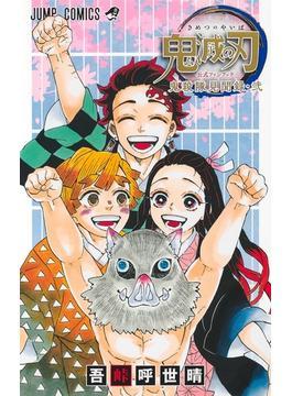 鬼滅の刃公式ファンブック鬼殺隊見聞録 2 (ジャンプコミックス)(ジャンプコミックス)