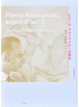ピエール・クロソウスキーの現在 神学・共同体・イメージ