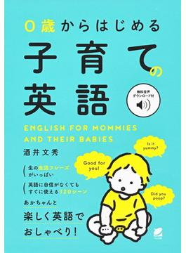 0歳からはじめる子育ての英語