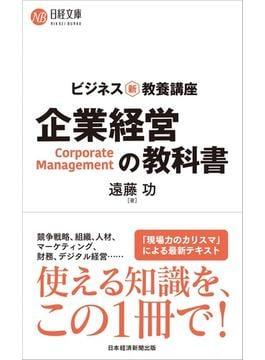 ビジネス新・教養講座 企業経営の教科書(日経文庫)