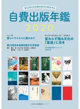 自費出版年鑑 第23回日本自費出版文化賞全作品 2020