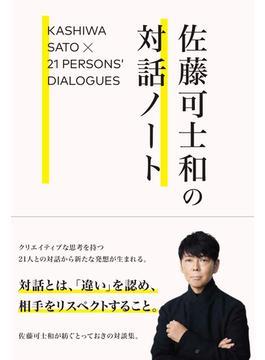 佐藤可士和の対話ノート 対談集