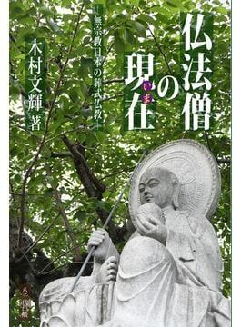 仏法僧の現在 無宗教日本の葬式仏教