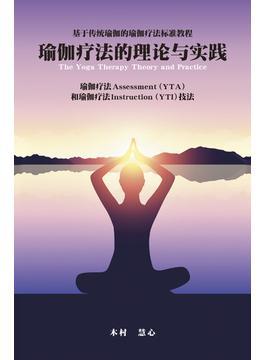 ヨーガ療法マネージメント 中国語版 ヨーガ療法アセスメント(YTA)とヨーガ療法インストラクション(YTI)技法 瑜伽療法的理淪與實踐