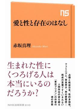 愛と性と存在のはなし(NHK出版新書)