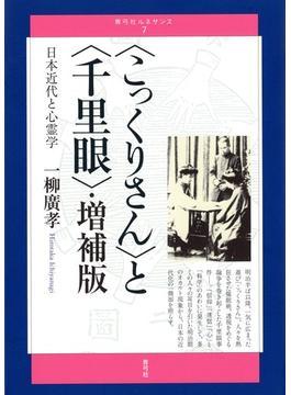 〈こっくりさん〉と〈千里眼〉 日本近代と心霊学 増補版