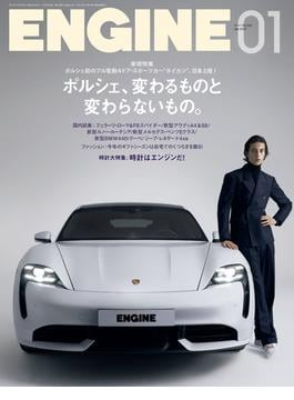 ENGINE 2021年1月号(ENGINE)
