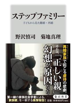 ステップファミリー 子どもから見た離婚・再婚(角川新書)