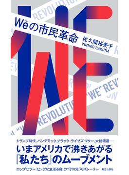 Weの市民革命