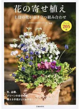 花の寄せ植え 主役の花が引き立つ組み合わせ アレンジ205例