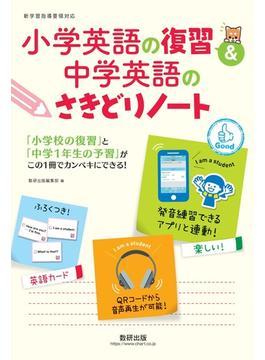 小学英語の復習&中学英語のさきどりノート
