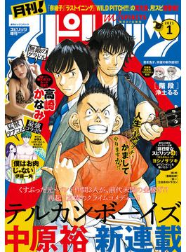 月刊 ! スピリッツ 2021年1月号(2020年11月27日発売号)