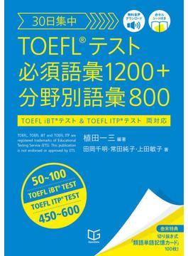 30日集中 TOEFL®テスト 必須語彙1200+分野別語彙800