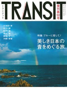 TRANSIT No.50(2020Winter) 美しき日本の青をめぐる旅(講談社MOOK)