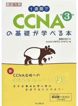 1週間でCCNAの基礎が学べる本 第3版(徹底攻略)