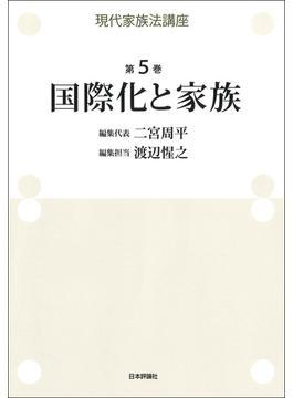 現代家族法講座 第5巻 国際化と家族