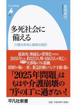 多死社会に備える 介護の未来と最期の選択(平凡社新書)