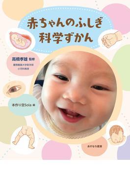 赤ちゃんのふしぎ科学ずかん
