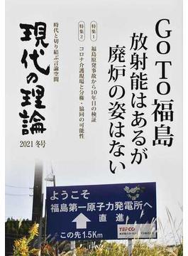 現代の理論 時代と切り結ぶ言論空間 2021冬号 GoTo福島 放射能はあるが廃炉の姿はない