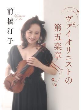ヴァイオリニストの第五楽章(日本経済新聞出版)