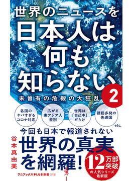 世界のニュースを日本人は何も知らない2 - 未曽有の危機の大狂乱 -(ワニブックスPLUS新書)