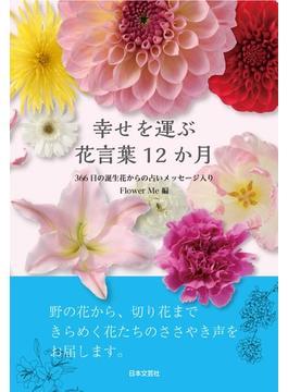 幸せを運ぶ花言葉12か月 366日の誕生花からの占いメッセージ入り