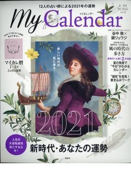 My Calender(マイカレンダー) 2021年 01月号 [雑誌]