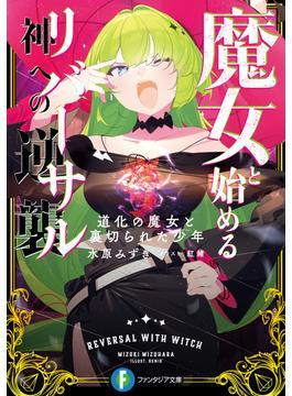 魔女と始める神への逆襲 道化の魔女と裏切られた少年(富士見ファンタジア文庫)