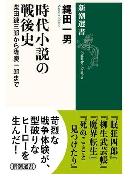 時代小説の戦後史(仮)(新潮選書)