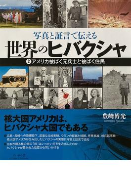 写真と証言で伝える世界のヒバクシャ 2 アメリカ被ばく元兵士と被ばく住民