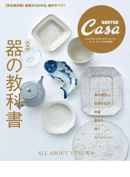Casa BRUTUS特別編集 【新装版】器の教科書(Casa BRUTUS特別編集)
