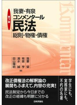 我妻・有泉コンメンタール民法 総則・物権・債権 第7版