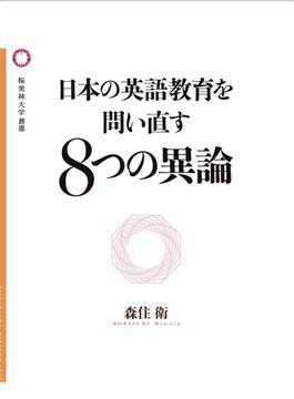 日本の英語教育を問い直す8つの異論