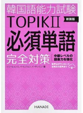 韓国語能力試験TOPIK Ⅱ必須単語完全対策 中級レベルの語彙力を強化 新装版
