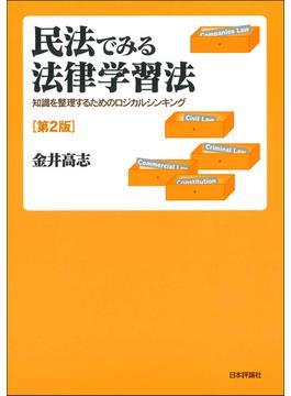民法でみる法律学習法 知識を整理するためのロジカルシンキング 第2版