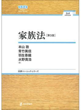 家族法 第3版