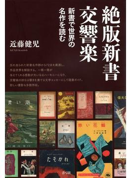 絶版新書交響楽 新書で世界の名作を読む