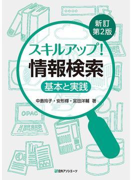 スキルアップ!情報検索 基本と実践 新訂第2版