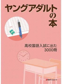 ヤングアダルトの本 高校国語入試に出た3000冊