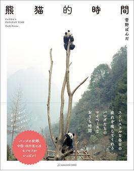 熊猫的時間