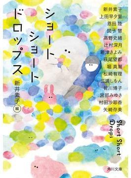 ショートショートドロップス(角川文庫)