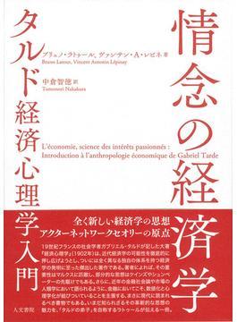 情念の経済学 タルド経済心理学入門