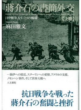 蔣介石の書簡外交 日中戦争、もう一つの戦場 上巻