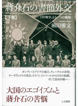 蔣介石の書簡外交 日中戦争、もう一つの戦場 下巻