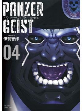 パンツァーガイスト 機甲幽霊 4 (バンブーコミックス)