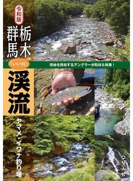 栃木・群馬「いい川」渓流ヤマメ・イワナ釣り場 現地を熟知するアングラーが取材&執筆! 令和版