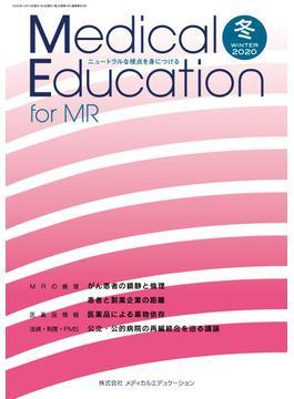 Medical Education for MR Vol.20 No.80
