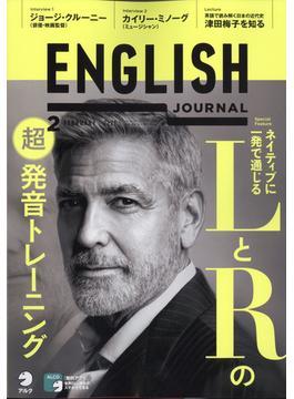 ENGLISH JOURNAL (イングリッシュジャーナル) 2021年 02月号 [雑誌]