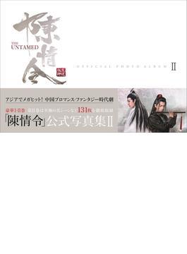 【ミニカレンダー付】「陳情令」公式写真集 Ⅱ【TOKYO NEWS magazine&mook(honto)限定】 (TVガイドMOOK)