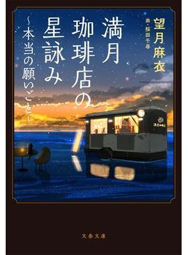 満月珈琲店の星詠み 2 本当の願いごと(文春文庫)